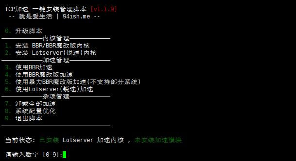 BBR+魔改BBR+暴力魔改BBR+Lotsever(锐速)一键开启脚本,支持Centos/Debian/Ubuntu 折腾 第1张
