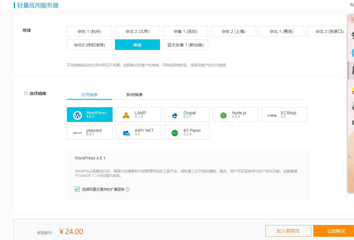 阿里云轻量应用服务器新套餐,香港30M带宽、1T流量 仅售24元/月 第1张