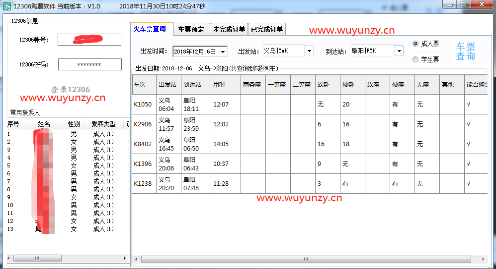 易语言 12306 自动抢票软件源码 +成品