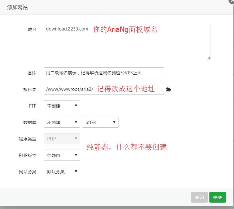 宝塔 Aria2+AriaNg+OneIndex搭建教程,自动上传OneDrive/离线BT下载/在线观看