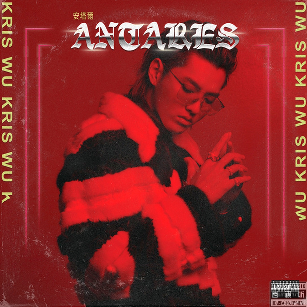 吴亦凡 - 《Antares》探索属于他的音乐天地[FLAC无损]