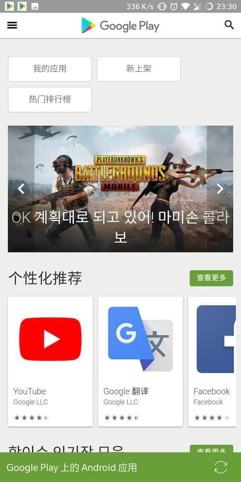 游客模式登录 Google Play