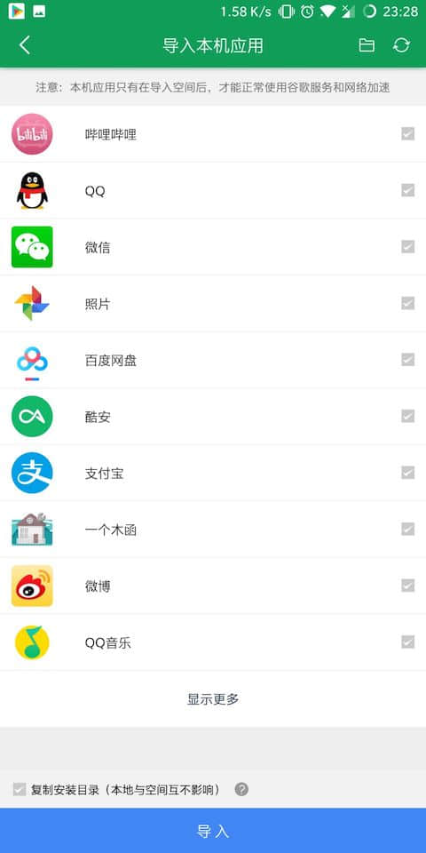 导入本机 App 到 Google 空间