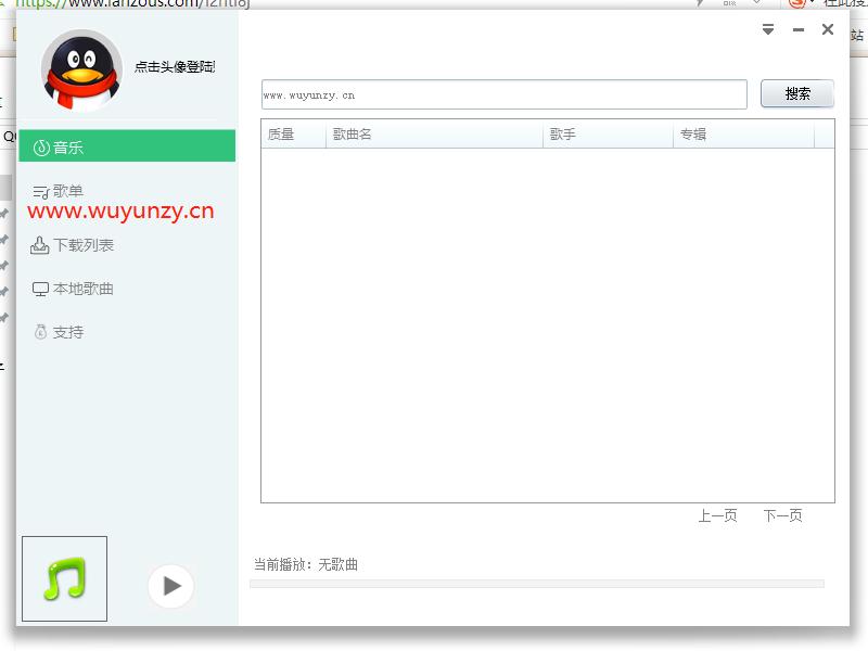 安卓 QQ音乐付费无损下载工具v2.6