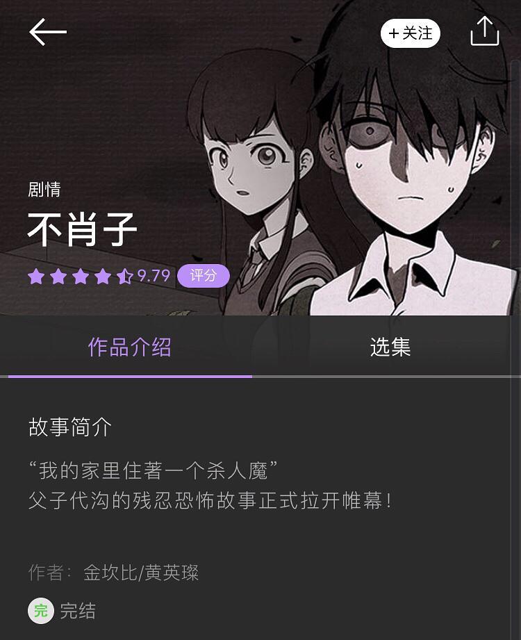 韩漫推荐【不肖子】