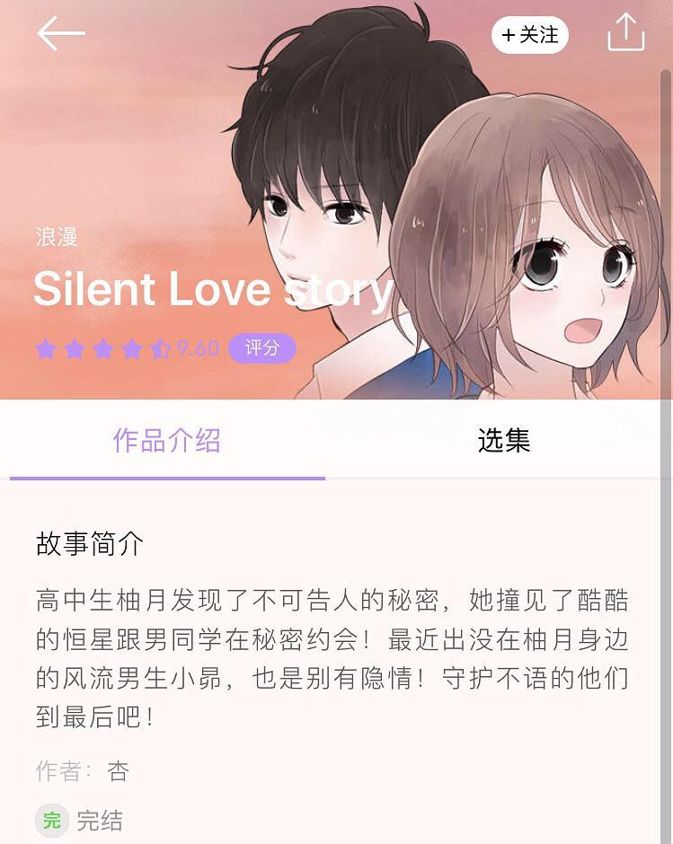 韩漫推荐【Silent Love Story】