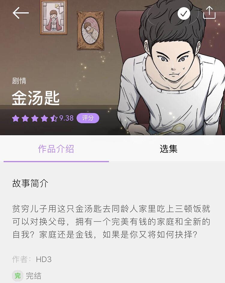 韩漫推荐【金汤匙】