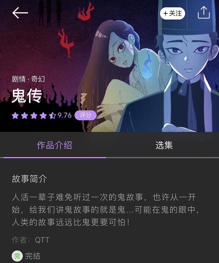 韩漫推荐【鬼传】