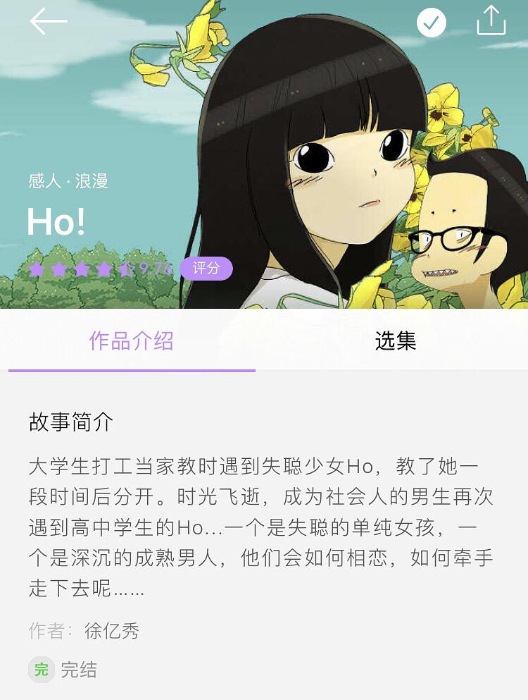 韩漫推荐【Ho!】