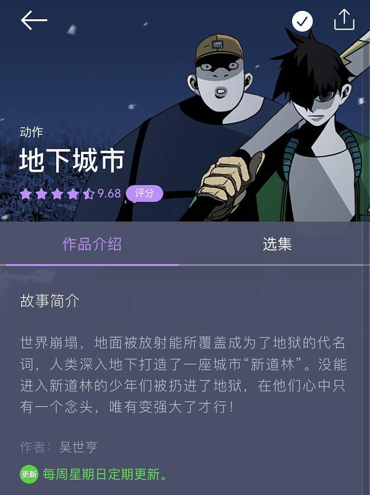 韩漫推荐【地下城市】
