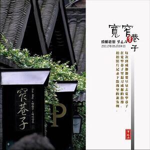 四川 成都/宽窄巷子