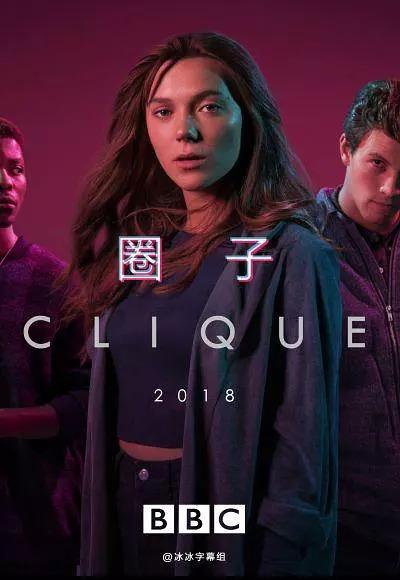 《圈子第二季/Clique 》全集高清迅雷下载