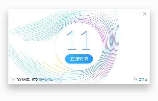 360极速浏览器(11.0)