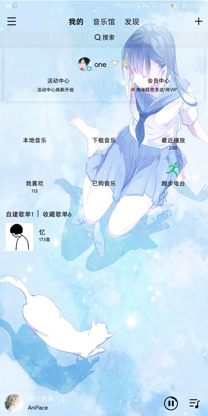 QQ音乐主题:漫画女2美化