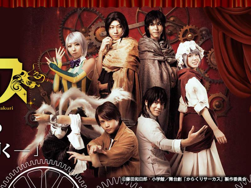 《傀儡马戏团真人舞台剧》将在2019年1月开始在日本公演 - 图片1