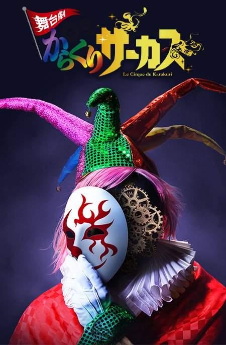 《傀儡马戏团真人舞台剧》将在2019年1月开始在日本公演 - 图片2