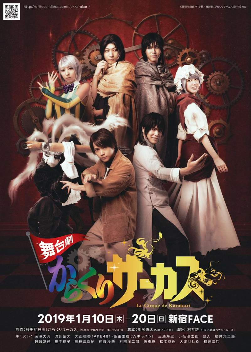 《傀儡马戏团真人舞台剧》将在2019年1月开始在日本公演 - 图片19