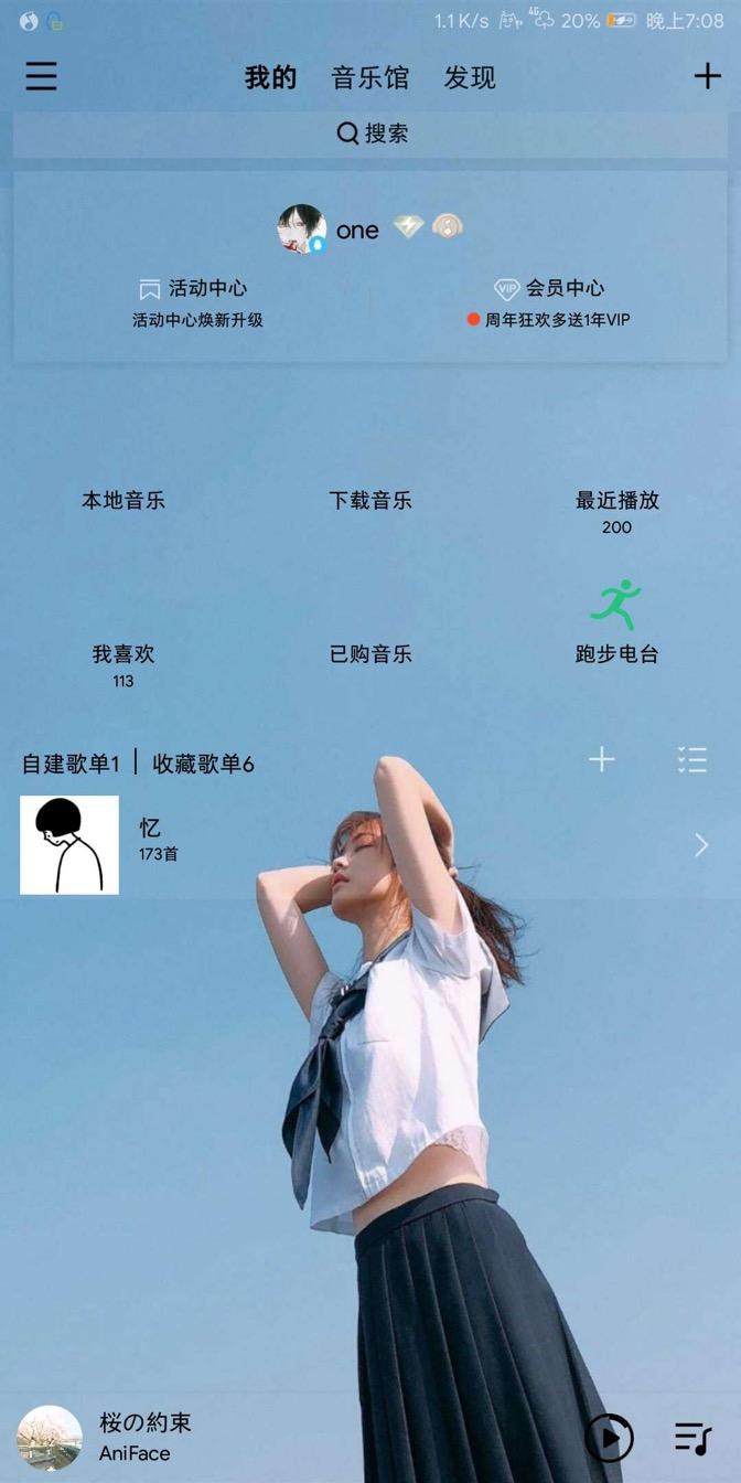 QQ音乐主题:girl3美化
