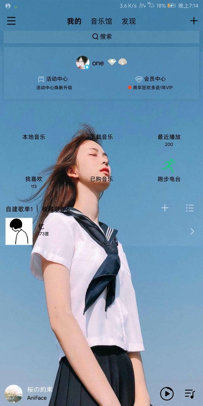 QQ音乐主题:girl4美化