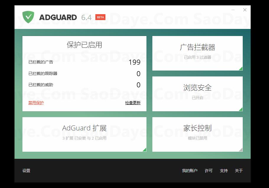 又一款广告拦截神器:Adguard For Windows 6.4.1544.4363 破解版(支持简体中文) 网页浏览 第2张