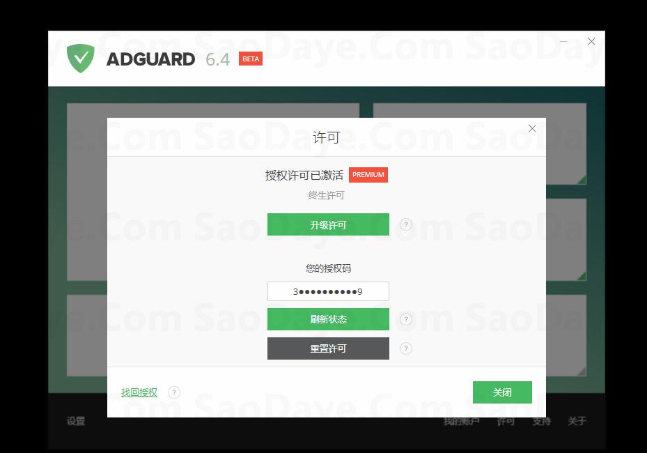 又一款广告拦截神器:Adguard For Windows 6.4.1544.4363 破解版(支持简体中文) 网页浏览 第11张