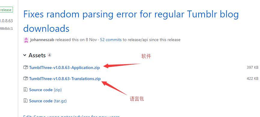 大量接收汤热难民,汤热搬运软件了解一下,支持中文 第2张