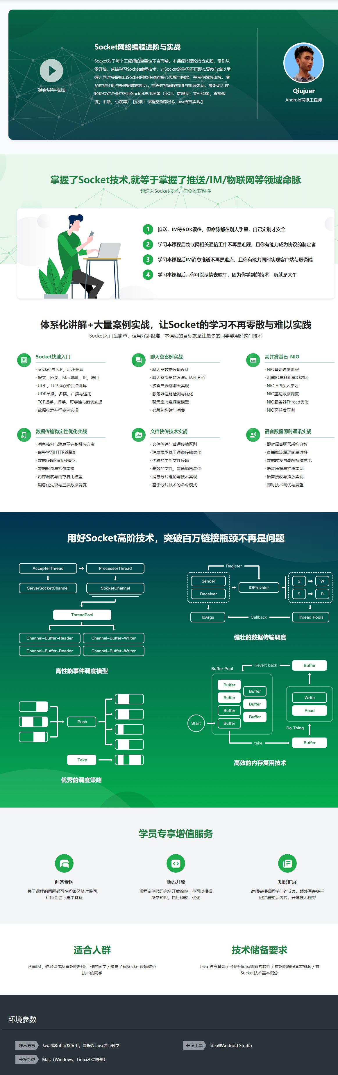Socket网络编程进阶与实战.png