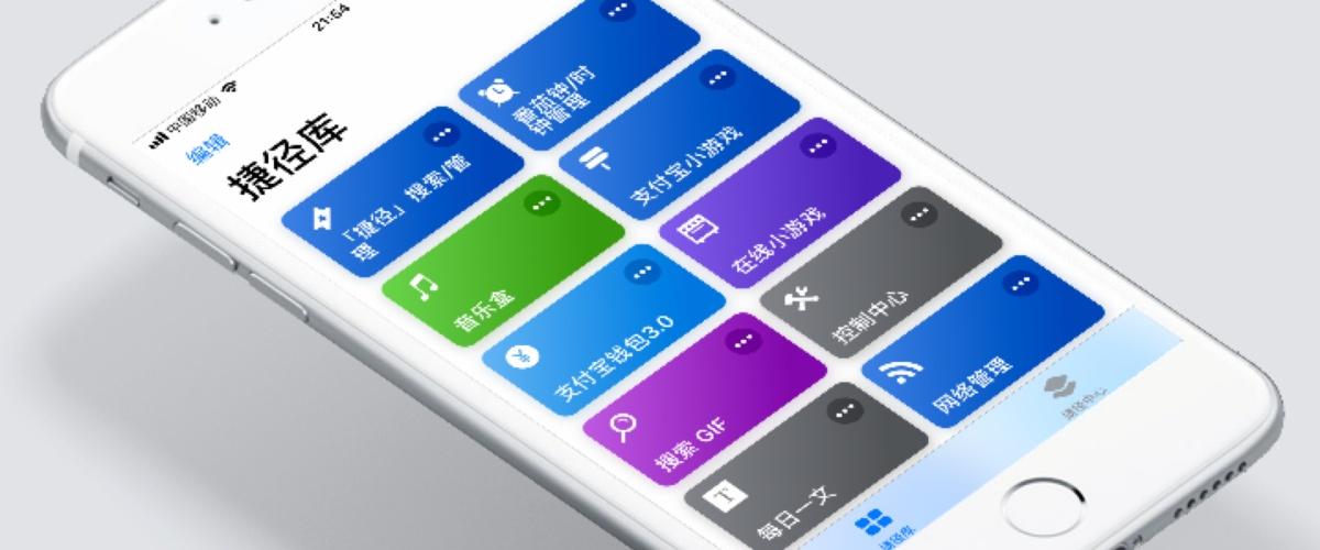 iOS 12.1.1正式版更新,捷径迎来同步更新
