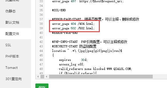 解决宝塔面板WordPress自定义404页面无效的问题 第2张