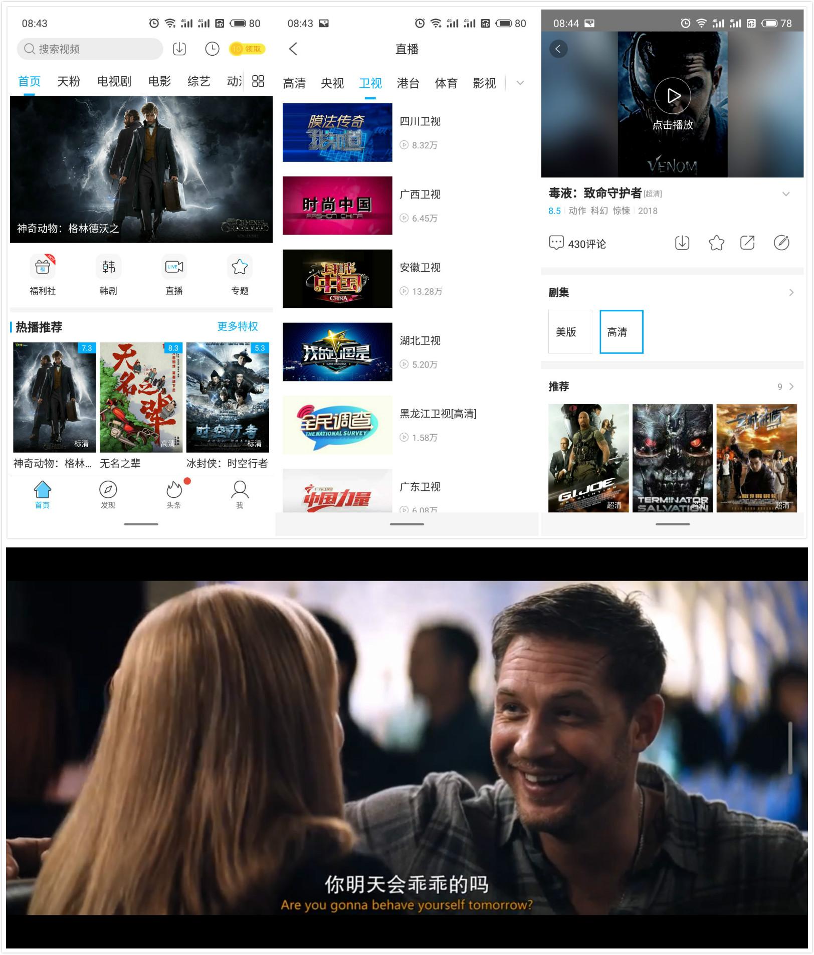 《天天看「3.3.0」安卓去广告版本》