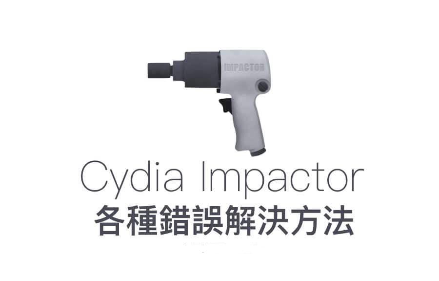 Cydia Impactor 常见各种错误解决方法总结大全 iOS 第1张