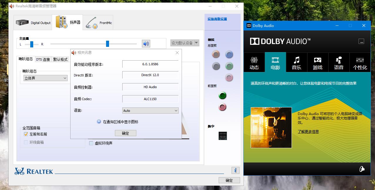 Realtek HDA DAX2 Mod WHQL Win10 8678