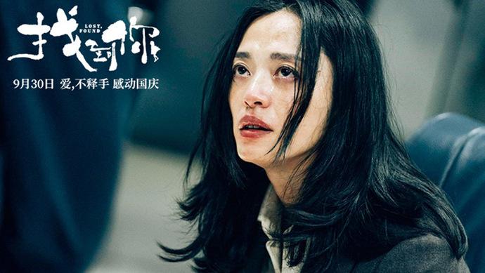 姚晨马伊琍《找到你》豆瓣7.5 高清1080p