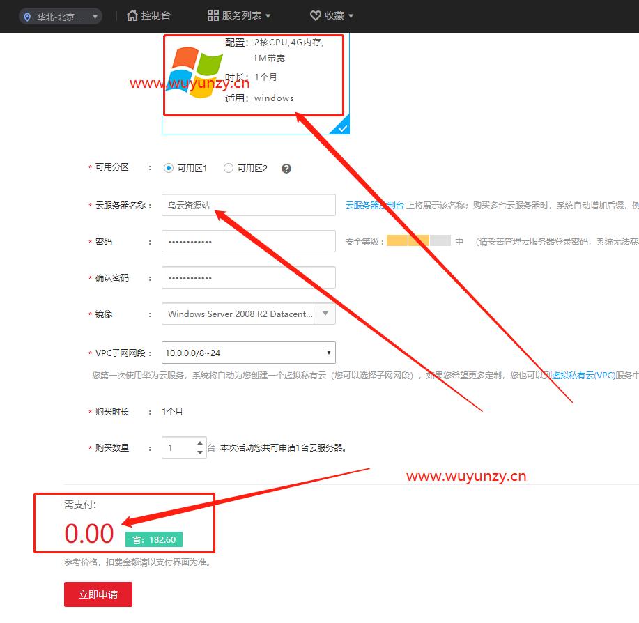 活动 华为年终福利2C4G服务器 免费1个月