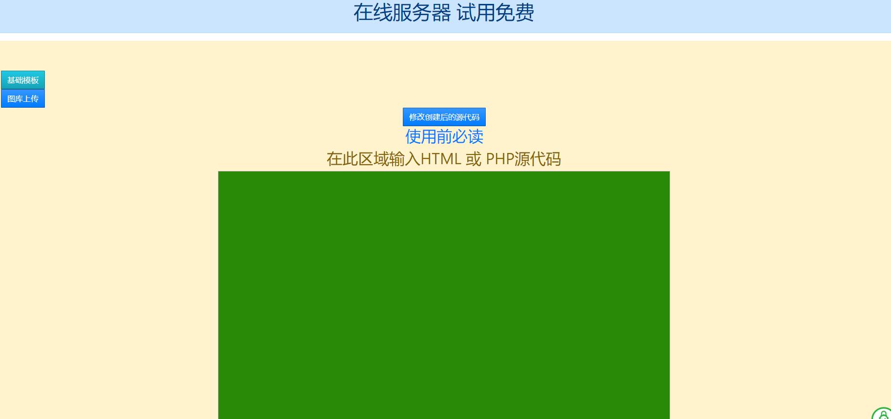 暗影互联HTML、PHP服务器更新