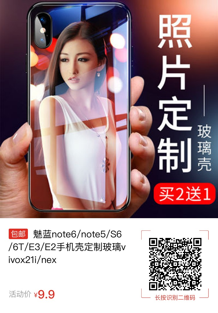 魅蓝note6/note5/S6/6T/E3/E2手机壳定制玻璃vivox21i/nex