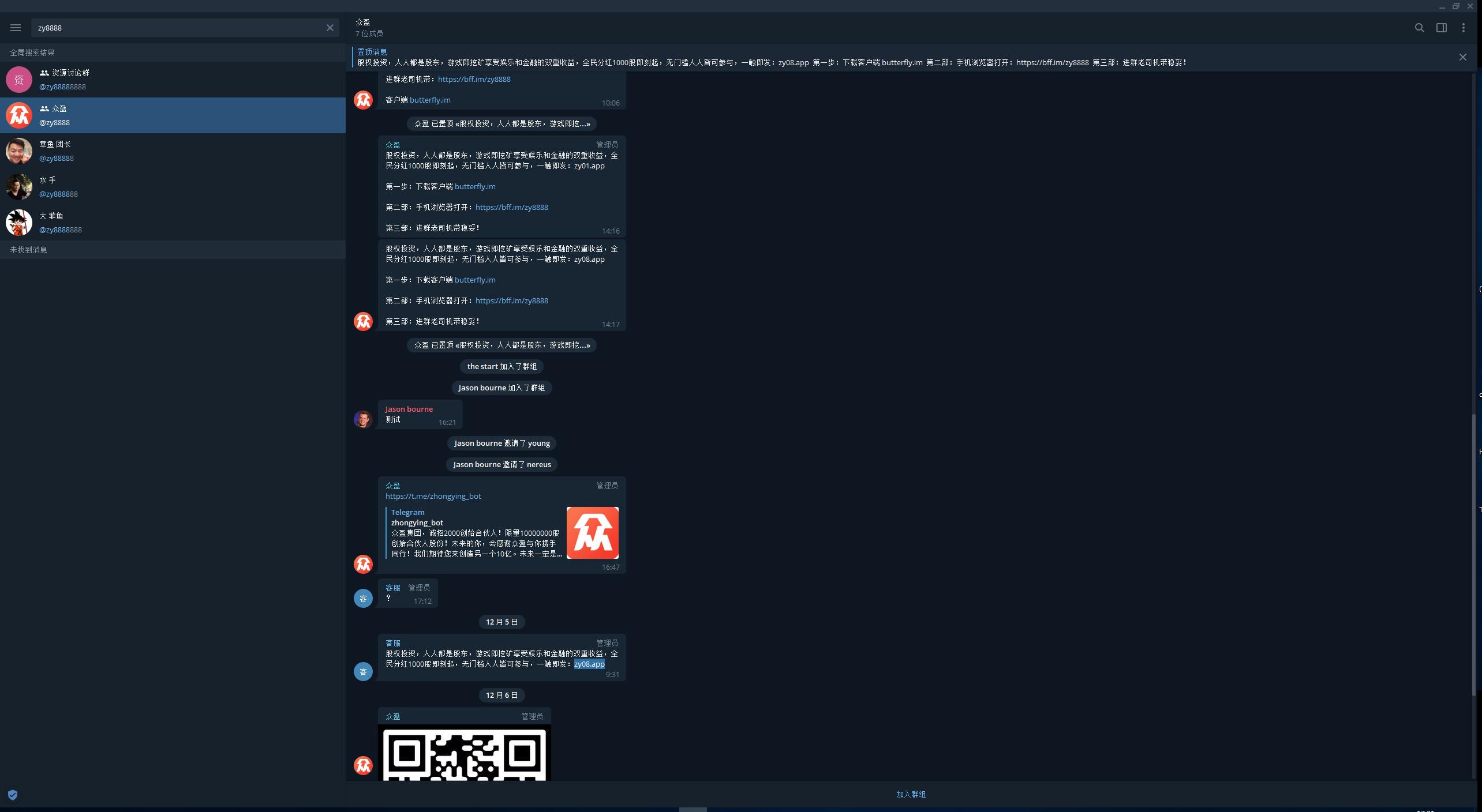 第三方 Telegram 客户端 Butterfly.im(蝴蝶IM)用户隐私研究(公布内置免费TG代理) iOS 第5张