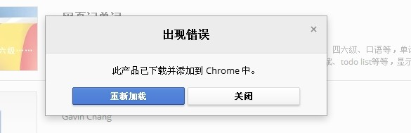 chrome添加扩展报错.jpg