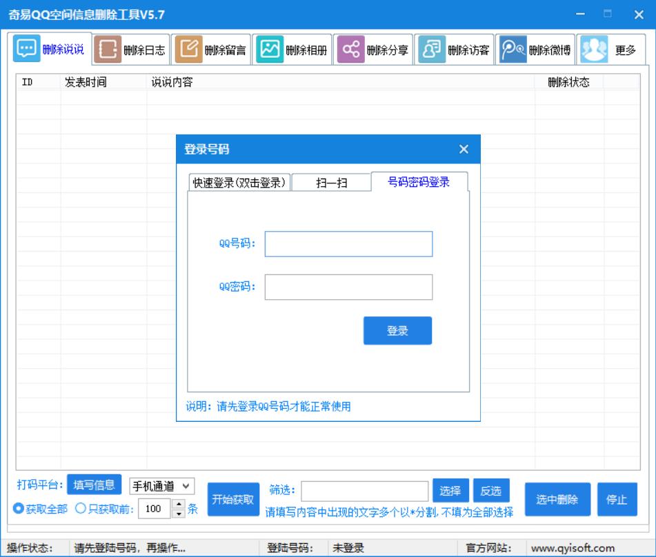 奇易QQ空间信息删除工具V5.7