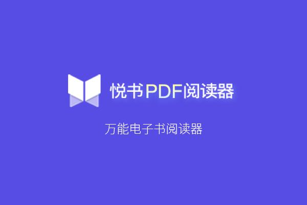 万能电子书阅读器 悦书 YueShu iPDF Viewer