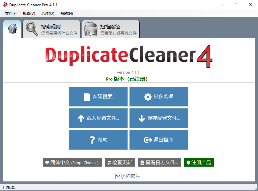 Duplicate_Cleaner_Pro_FN.png