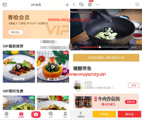安卓 香哈菜谱v7.5.5 VIP破解版