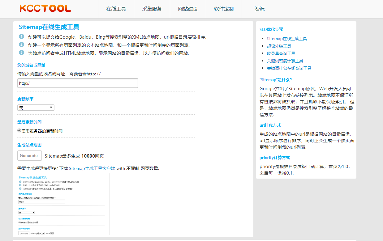 在线sitemap生成器xml格式百度网站地图工具软件推荐