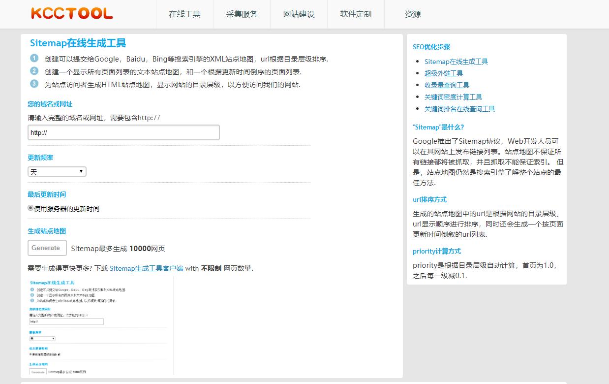 Online sitemap generator XML format Baidu website map software recommendation