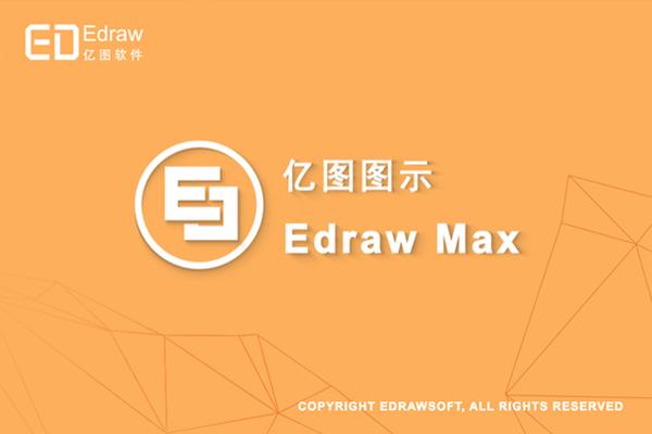 综合图形图表设计软件 亿图图示设计软件 Edraw Max