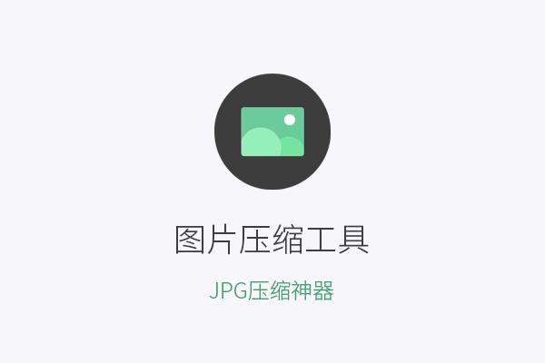 图片压缩工具 JPG压缩神器