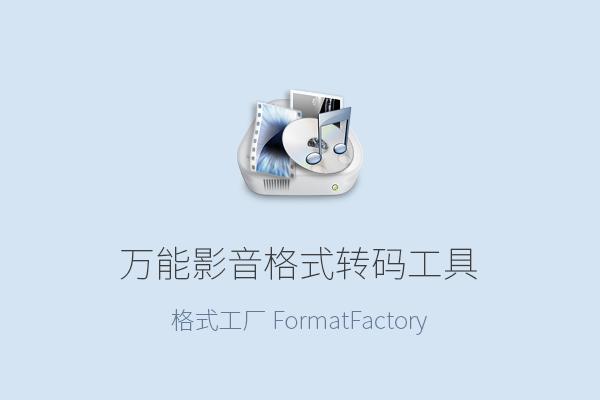 万能影音格式转码工具 格式工厂 FormatFactory