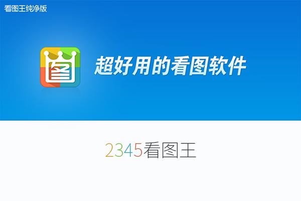 最好的看图软件 2345看图王 PicViewer