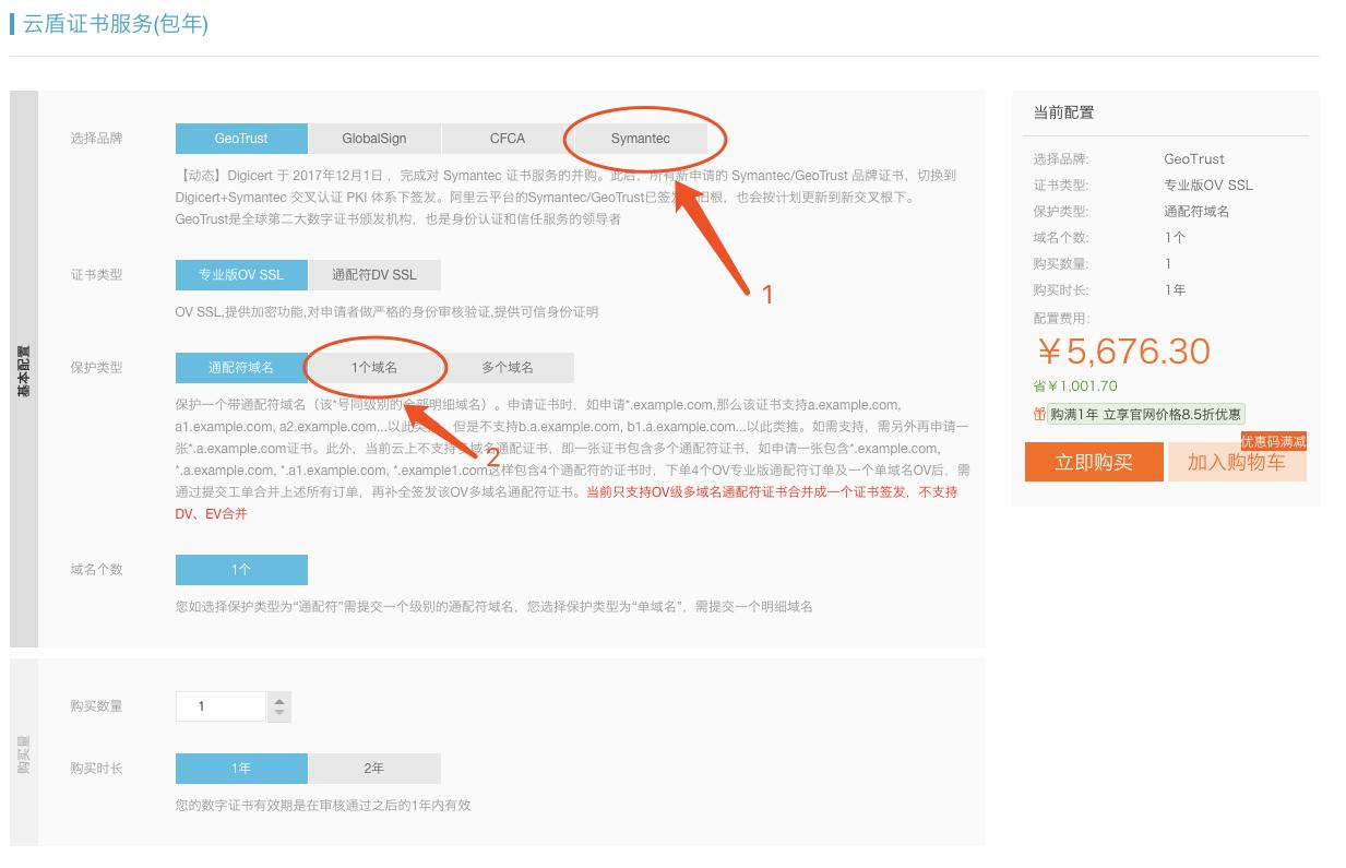 阿里云免费SSL证书申请方法