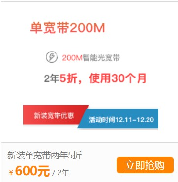 福建电信 200M宽带 900元四年 已装机